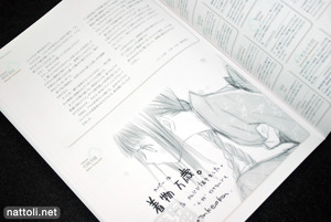 Bungaku Shoujo Fantasy Art Book - 11