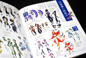 Katanagatari Visual Book - 13